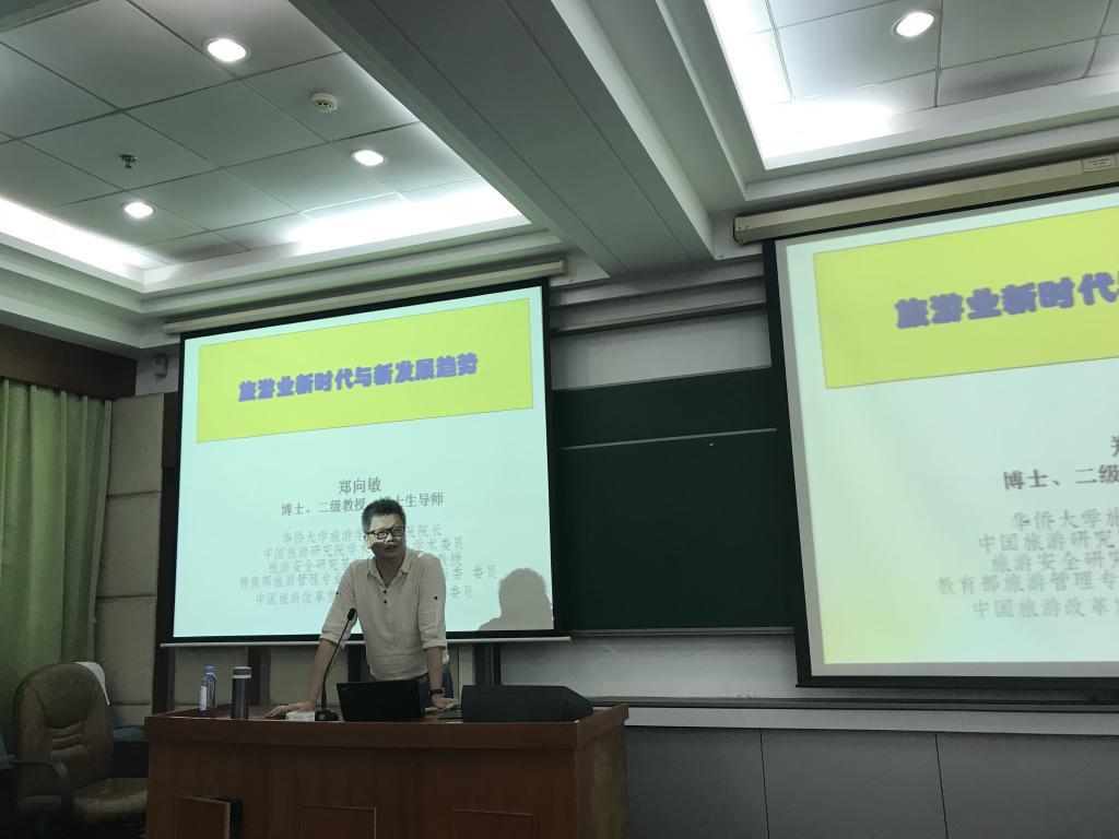 华侨大学旅游安全研究院郑向敏院长到工商管理学院讲座